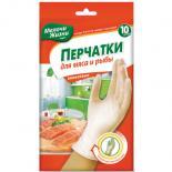 Перчатки Мелочи Жизни виниловые прозрачные для мяса и рыби 10 шт Фото