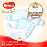 Подгузник Huggies Elite Soft 1 Mega (2-5 кг) 82 шт Фото 2